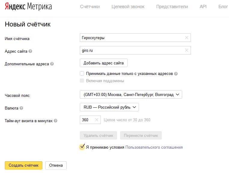 Как создать счётчик Яндекс Метрики