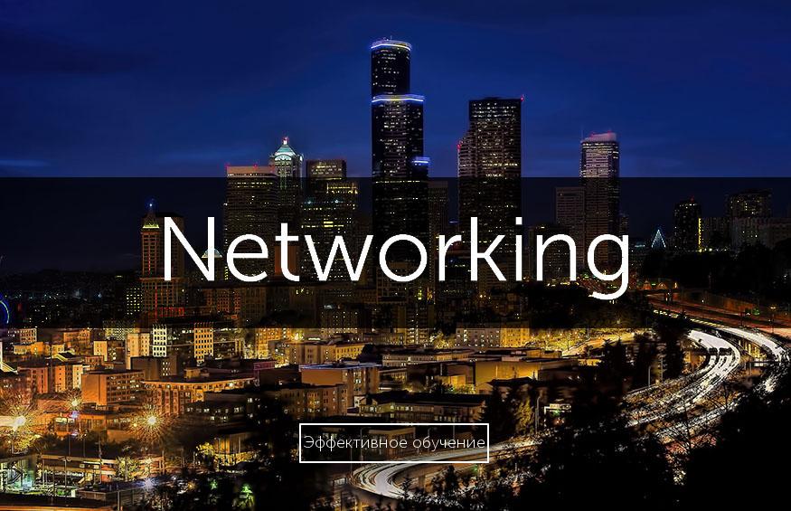 Networking - эффективное обучение