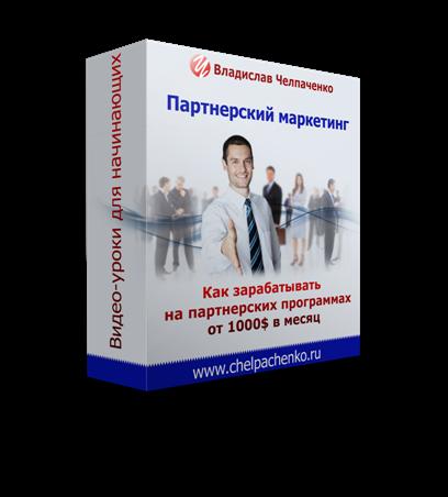 Курс по заработку на партнерках