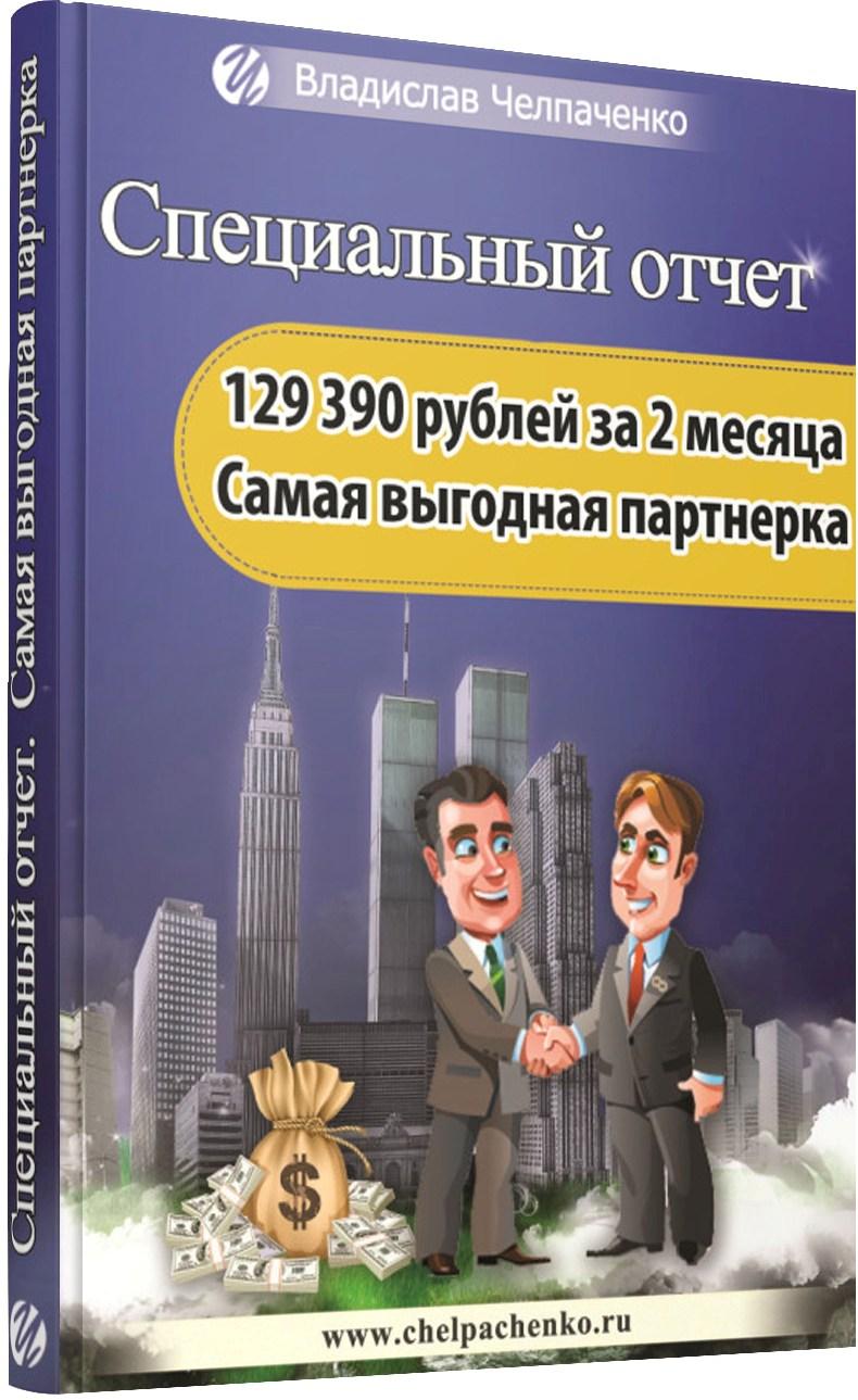 Спец отчет о заработке на партнерских программах