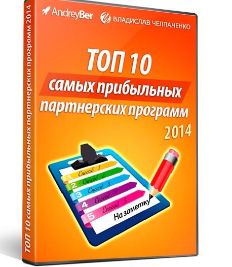 http://www.chelpachenko.ru/pp/images/top100.png