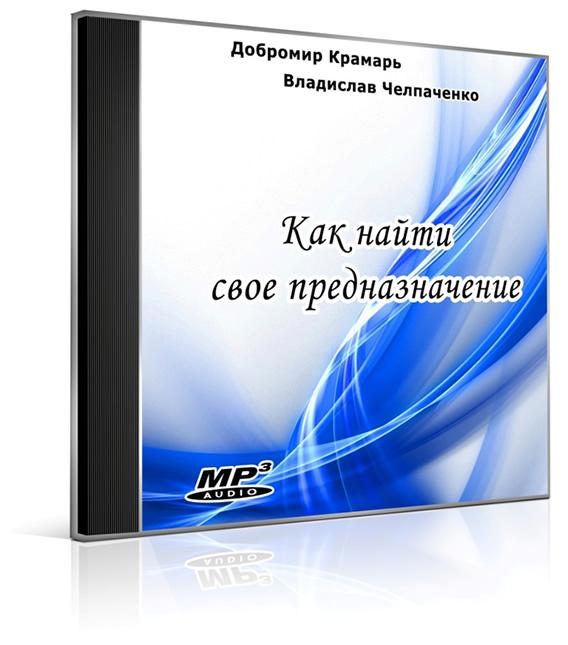 Запись от Добромира Крамаря и Владислава Челпаченка