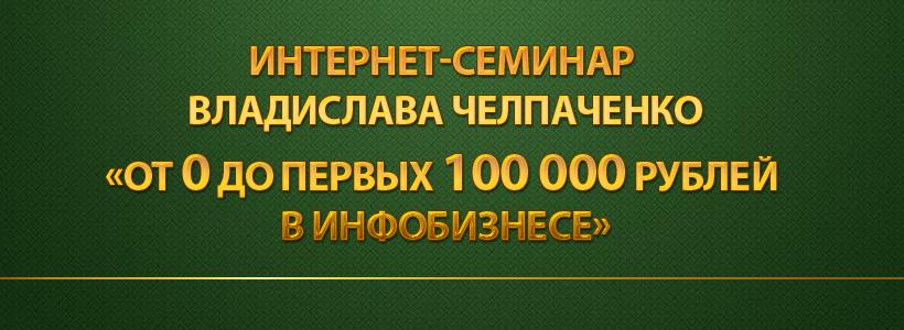 Как заработать деньги в интернете - от 0 до первых 100 000 рублей