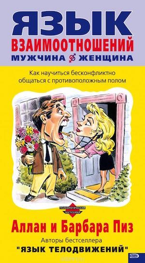 Язык взаимоотношений - Алан и Барбара Пиз