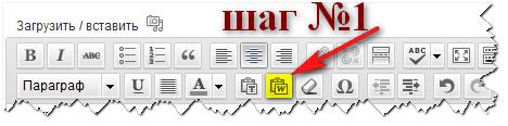 вставить таблицу в wordpress