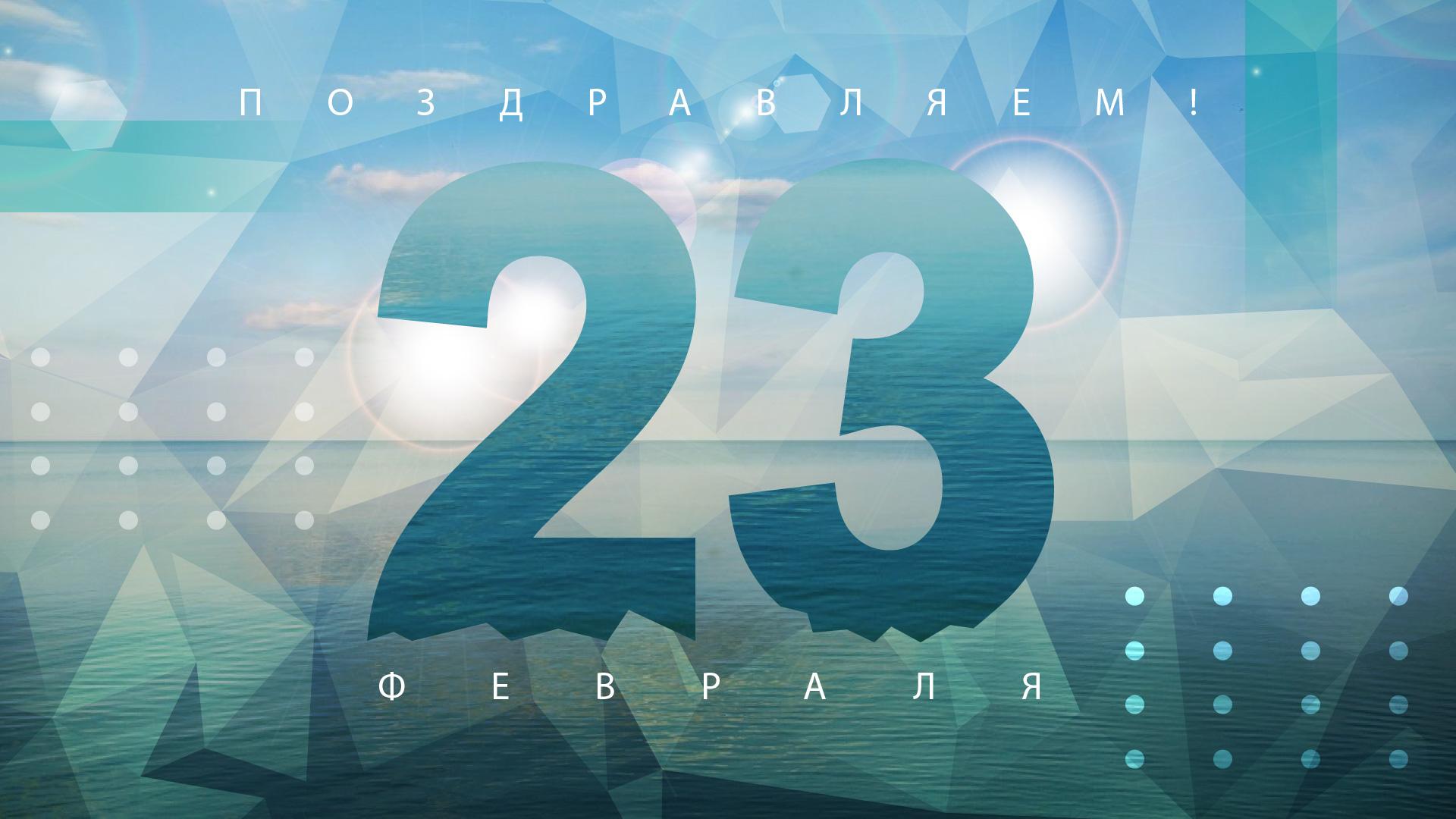 23 evralya