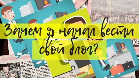 Zachem ya nachal vesti blog
