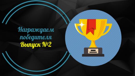 Viupysk №2
