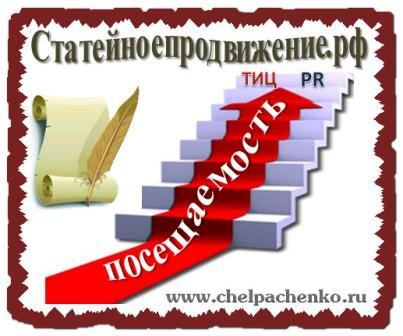cтатейноепродвижение.РФ