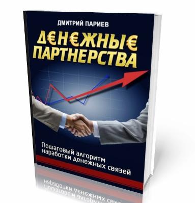денежные партнерства