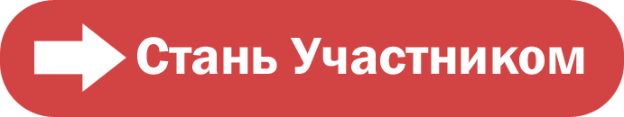 участие в вебинаре, как провести живой вебинар