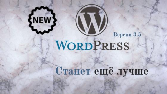wordpress..