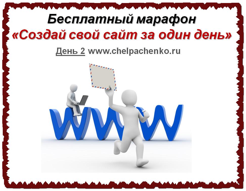 Как создать свой сайт бесплатно самому - видео-инструкция