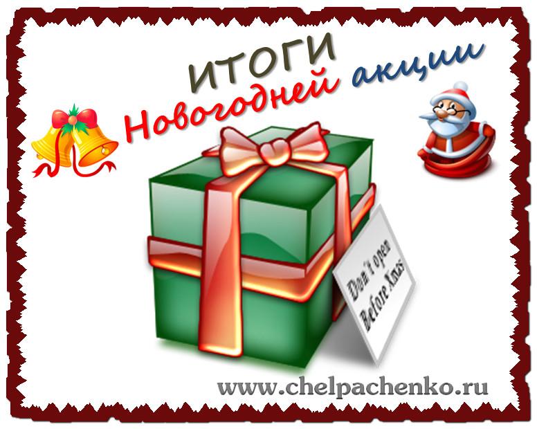 Новогодние подарки - сайт Владислава Челпаченко