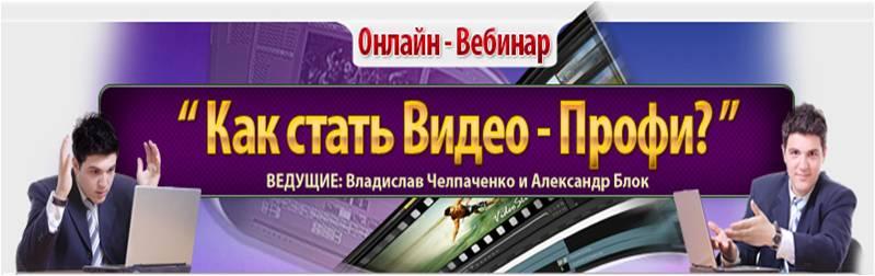 видео-профи
