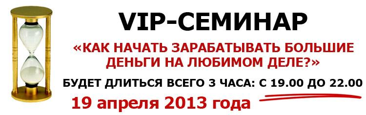 vip-семинар «Как начать зарабатывать большие деньги на любимом деле»