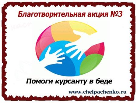 благотворительная акция в помощь Николаю Подсевалому