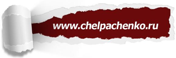 Блог chelpachenko.ru