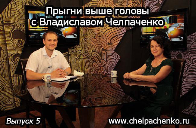 Прыгни выше головы - Татьяна Челпаченко