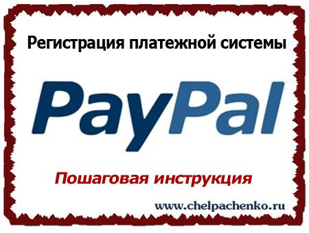 Как зарегистрироваться на paypal пошаговая инструкция
