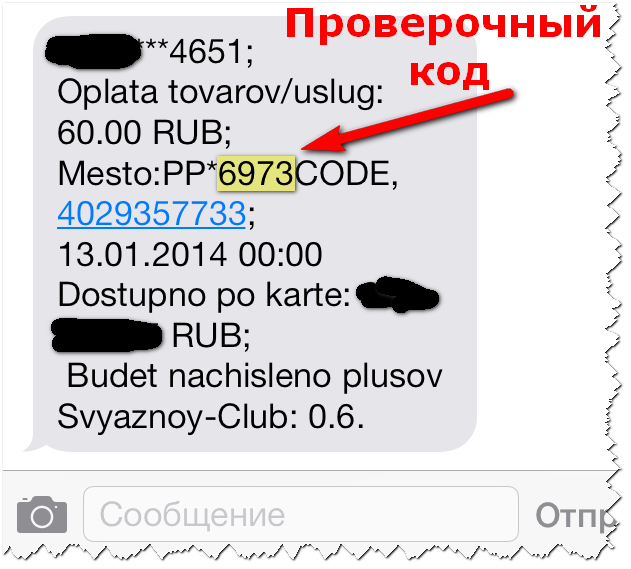 Код для проверки в Paypal
