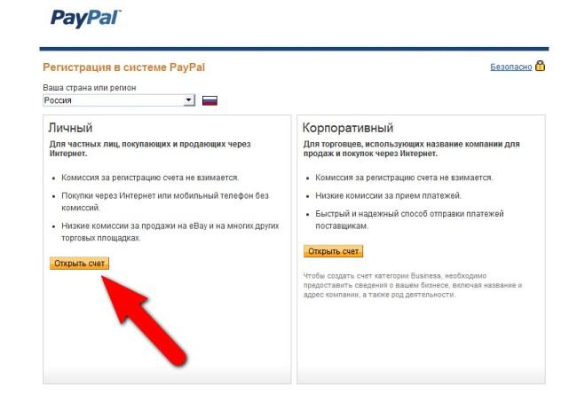 Открыть счет и зарегистрироваться в системе paypal