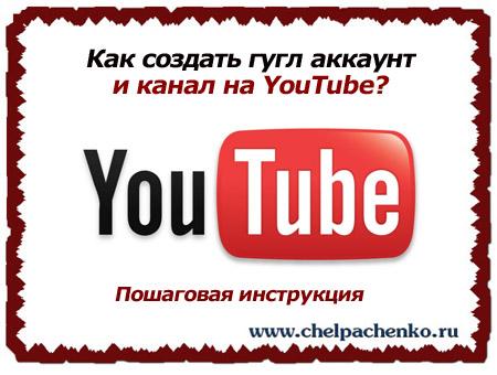 Услуги по раскрутке канала youtube