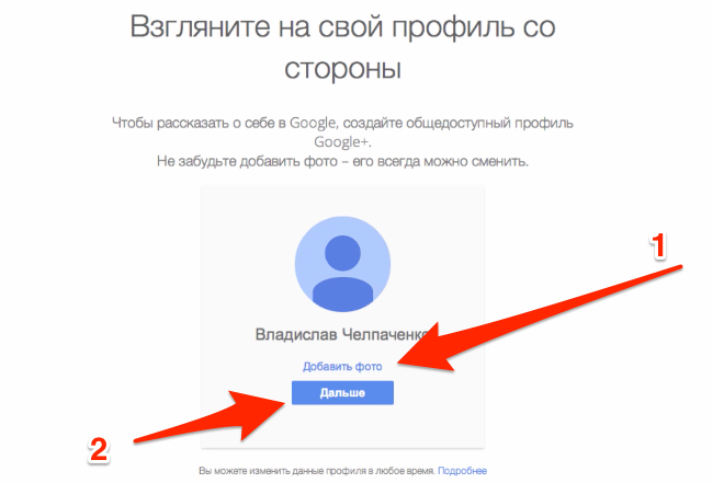 Где добавить фото при создании аккаунта в гугле