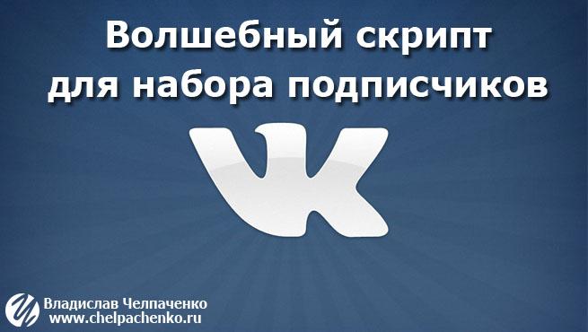 Как набрать подписчиков Вконтакте
