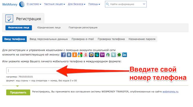Создать вебмани кошелек - регистрация