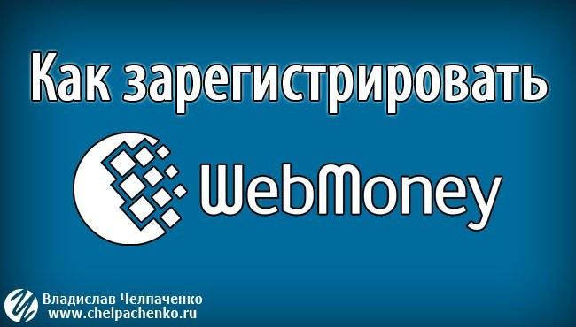 Вебмани кошелек - регистрация