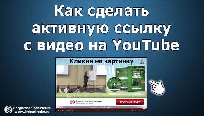 Как добавить ссылку на видео в YouTube