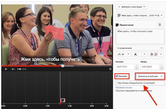 Как вставить ссылку в видео в YouTube (ютубе)