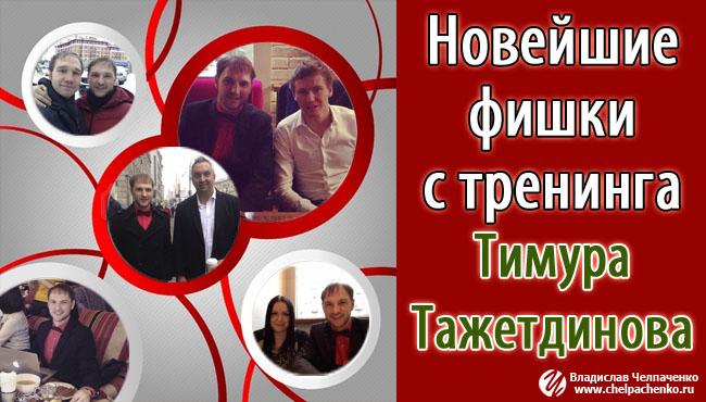 Новые фишки инфобизнеса в тренинге Тимура Тажетдинова