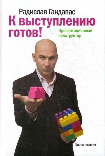 Радислав Гандапас - книги