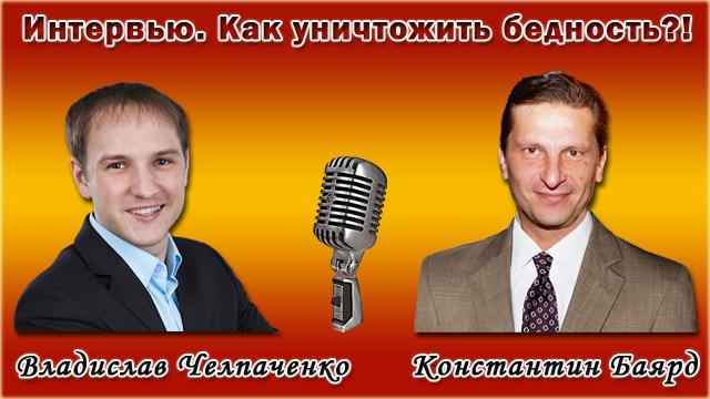 Как победить бедность - Контантин Баярд и Владислав Челпаченко