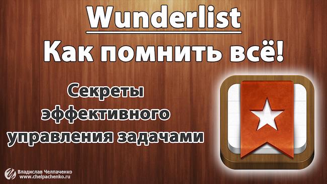 Wunderlist - обзор программы
