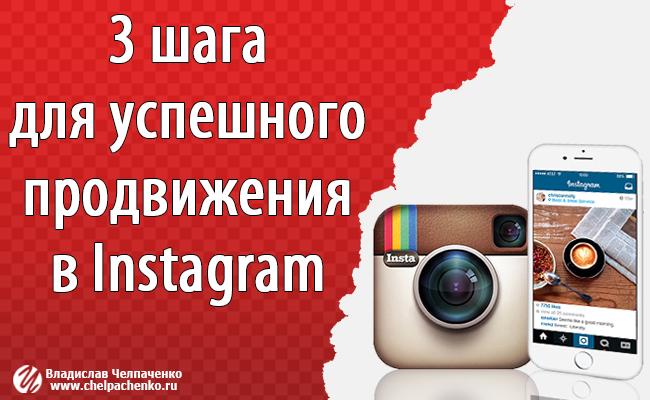методы продвижения в instagram