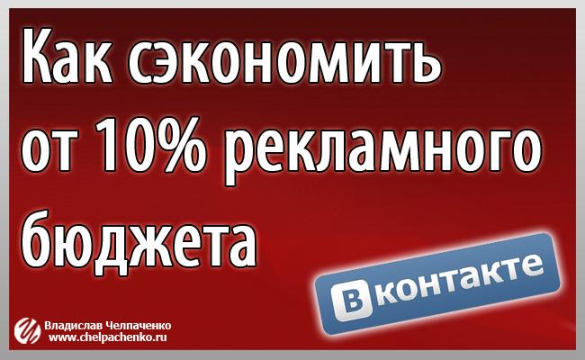 Таргетинговая реклама ВКонтакте - как сэкономить