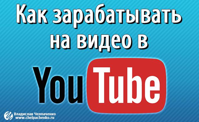 как заработать на видео в YouTube