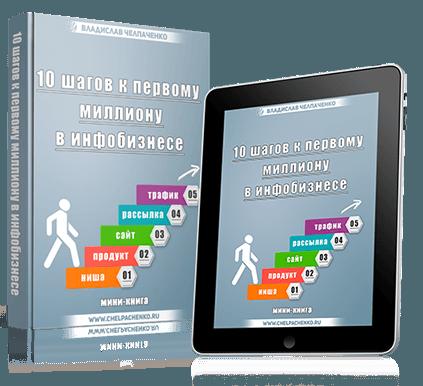 Книга про инфобизнес