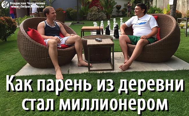 Артем Плешков дает интервью