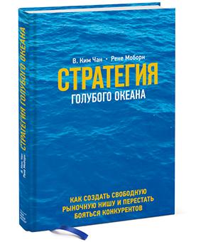 «Стратегия голубого океана» купить
