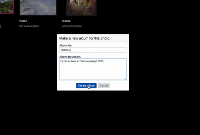 Как создать альбом в Flickr