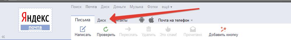 Сервис Яндекс Диск - как найти