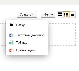 папки Яндекс Диск, где можно хранить файлы