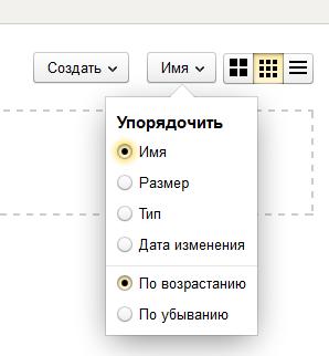 Как найти файлы в сервисе Яндекс Диск