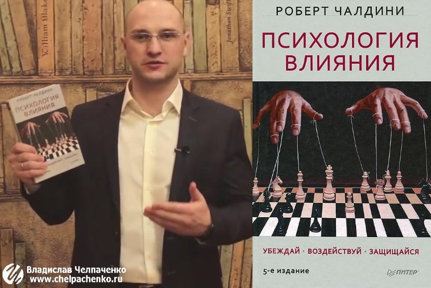 """обзор на книгу """"Психология влияния"""""""