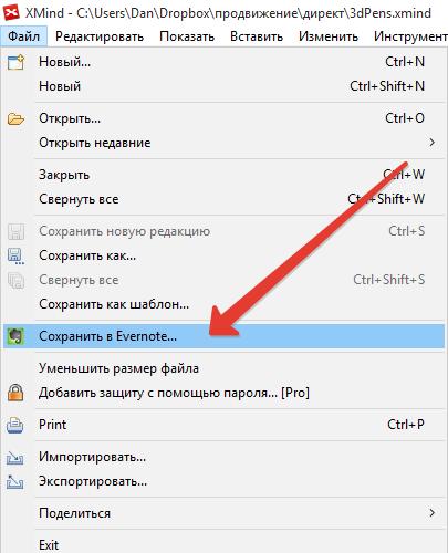 Сохранить интеллект-карту с Xmind в Evernote