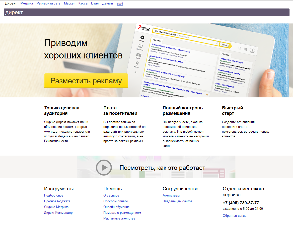 Как запустить рекламу в Яндекс Директ
